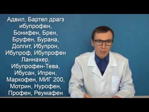 Лекарства в аптеке от боли в суставах