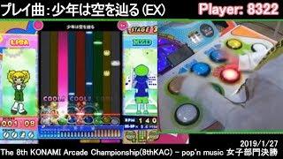 8thKAC Pop'n Music 女子部門決勝(8322(はちさんにーにー)さん) 抜粋