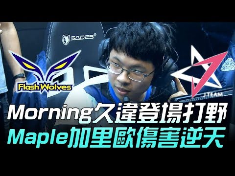 FW vs JT Morning久違登場打野 Maple加里歐傷害逆天!Game2 | 2018 LMS春季賽