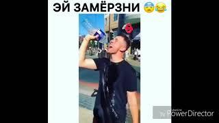Безумные игры пранки   Ты страус  Прямые ноги   съел вискас   Новые вайны инстаграм 2018  