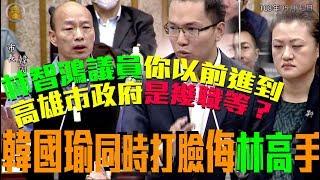 林智鴻曾破例高職等任職,被韓國瑜噹爆!市長還懂得手下留情不明說 高閔琳表示高主秘被媒體追著跑,韓國瑜打臉回去,人叫來議事廳,你們卻都不問,奇怪ㄋㄟ