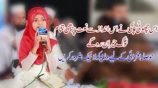 Little Girl Naat  Mahnoor Altaf |Urdu Naat Shareef 2017