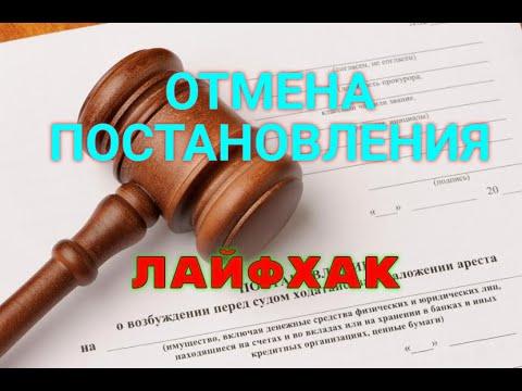 Отмена постановления / Как избежать привлечения к административной ответственности ? ? ?