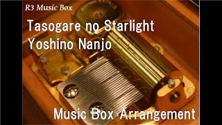 "Tasogare no Starlight/Yoshino Nanjo [Music Box] (Anime ""Grisaia no Rakuen: Kapurisu no Mayu"" ED)"