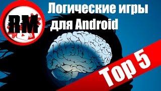 """""""Топ 5"""" №3 Логических игр для Android!"""