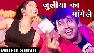 Superhit Song जुलिया का मांगेले Juliya Ka Mangele Ajeet Anand Bhojpuri Hit Gana 2018 New