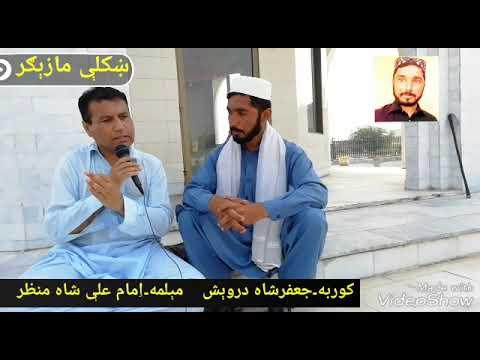 pushto best poetry imam ali shah mazar seb
