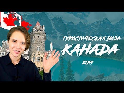 Туристическая виза в Канаду 2019