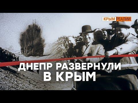 , title : 'Северо-Крымский канал присоединил Крым к Украине?'
