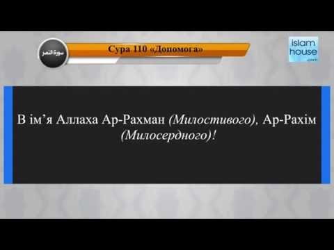 Читання сури 110 Ан-Наср (Допомога) з перекладом смислів на українську мову (Абд Аль-Басит)