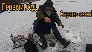 Первый лед рыбалка в уфе