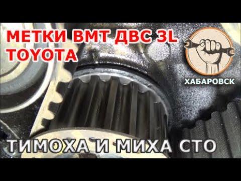 Фото к видео: Метки ВМТ Toyota Dyna 3L