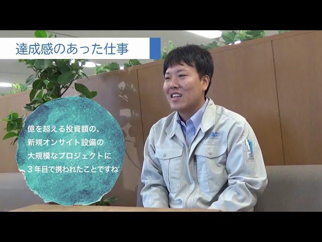 東京ガスケミカル 社員紹介 vol.2