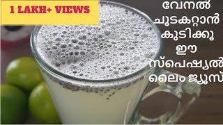 ഒരു തവണ നാരങ്ങാവെള്ളം ഇങ്ങനെ ഉണ്ടാക്കൂ   Lime Juice With Sabja/Basil Seeds
