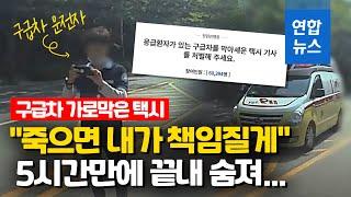 #사설응급차 #막아세운 #택시 #접촉사고 #5시간_후 #사망 #국민청원       (서울=연합뉴스) 서울 시내에서 응급환자가 탄 구급차를 막아선 택시 탓에 환자가 이송이 늦어져 결국 사망했다는 주장이 제기돼 경찰이 수사에 나섰습니다.     1일 유튜브에는 지난달 8일 당시 상황이 녹화된 사설 구급차 블랙박스 영상이 올라와 논란이 되고 있는데요. 영상을 보면 환자를 태우고 응급실로 가던 구급차가 길이 막혀 차선을 변경하는 과정에서 뒤 택시와 가벼운 접촉사고가 발생했는데요.      택시 기사는 사건 처리가 우선이라 주장하며 구급차 발목을 잡았고 이내 두 사람 간에 실랑이로 이어졌습니다.      결국 환자는 119구급차로 병원에 이송됐지만 단 5시간 만에 숨을 거두고 말았습니다. 자세한 내용은 영상으로 보시죠.  제작 : 김건태, 이혜림 영상 : 독자제공  ◆ 연합뉴스 유튜브  : https://www.youtube.com/yonhap ◆ 연합뉴스 홈페이지→ http://www.yna.co.kr/ ◆ 연합뉴스 페이스북→ https://www.facebook.com/yonhap/ ◆ 연합뉴스 인스타 : https://goo.gl/UbqiQb  ◆ 연합뉴스 비디오메타 채널https://www.youtube.com/channel/UCTMCrbtHU0M0SR6TuBrL4Pw