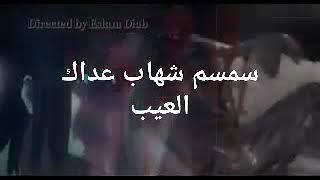 تحميل اغاني اغنيه سمسم شهاب الجديده عداك العيب جامده جدا MP3