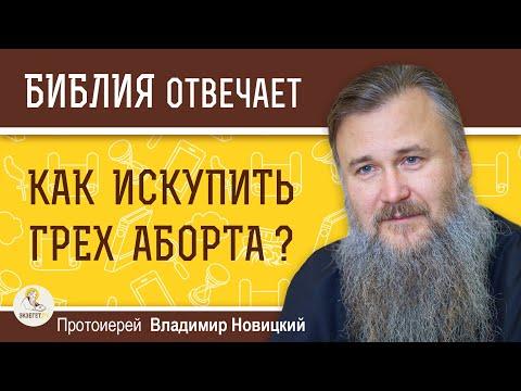 Как искупить грех аборта?  Библия отвечает. Протоиерей Владимир Новицкий