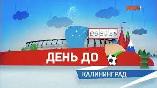 «День до». Выпуск 5. Калининград