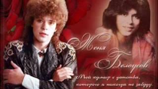 Евгений Белоусов - Девочка моя Синеглазая