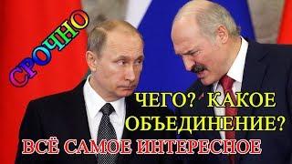 Россия и Беларусь объединятся, Путин и Лукашенко о интеграции