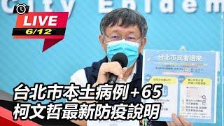 台北市本土病例+65 柯文哲最新防疫說明