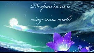 Сладких снов, любимая! Спокойной ночи!