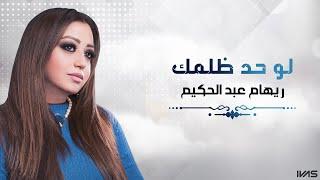 Reham Abdelhakim - Law Had Zalamak | ريهام عبد الحكيم - لو حد ظلمك تحميل MP3