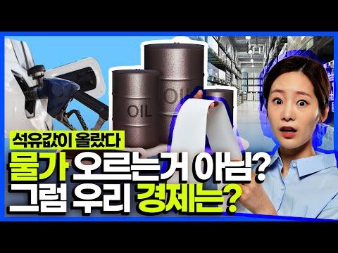 코로나 19 이전과는 다른 요인으로 석유값이 올랐다!? 우리 경제에는 어떤 영향을 줄까? 동영상표지