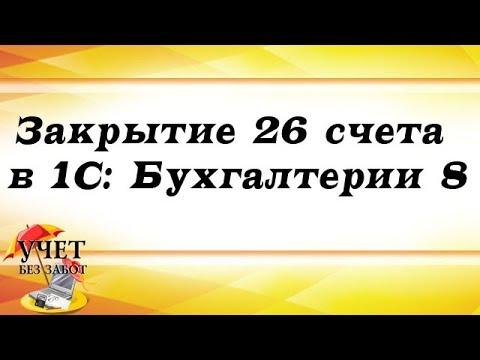 Закрытие 26 счета в 1С: Бухгалтерии 8