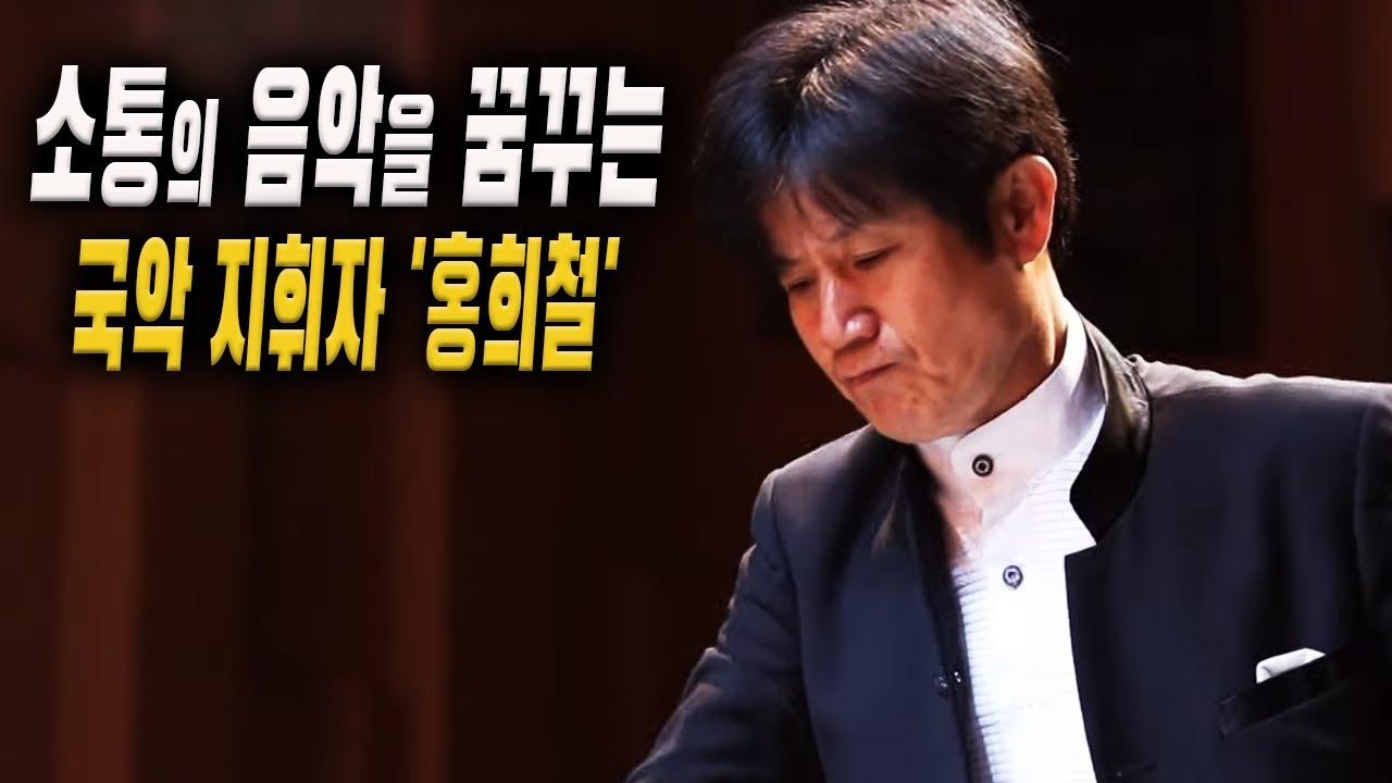 소통의 음악을 꿈꾸는 국악 지휘자, 홍희철 다시보기