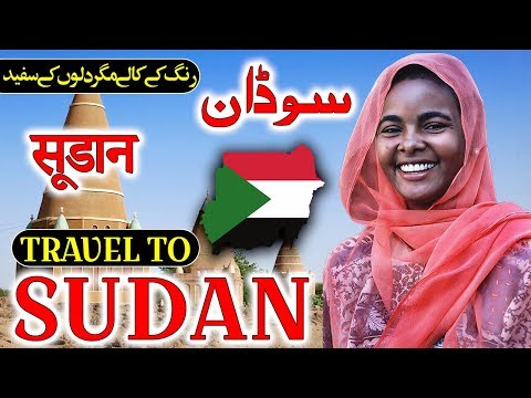 Travel To Sudan   Full History And Documentary About Sudan In Urdu & Hindi   سوڈان کی سیر