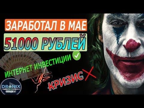 ЗАРАБОТАЛ В ИНТЕРНЕТЕ 51000 РУБЛЕЙ МАЙ ВЫДАЛСЯ ЖАРКИЙ