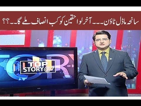 Top Story@7 29 September 2018 | Kohenoor News Pakistan