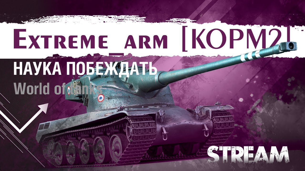 AMX 50B - ИГРА НА РЕЗУЛЬТАТ, СРАВНЕНИЕ С T57 Heavy Tank и Kranvagn !!!