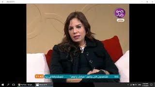 لقاء د.راندا رزق حول منظمات المجتمع المدني - برنامج صباح يا مصر - قناة الصحة والجمال