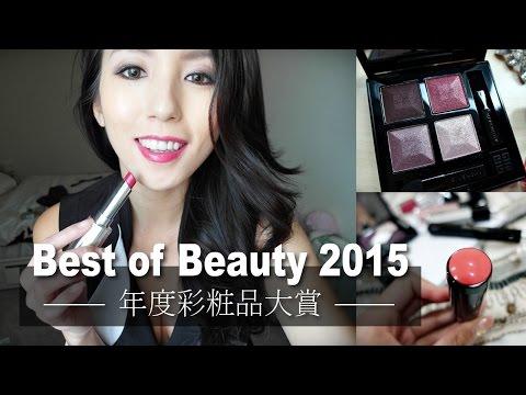 2015年度愛用彩妝大賞