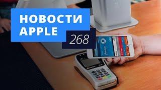 Новости Apple, 268 выпуск: iPhone с двумя SIM-картами и Apple Pay в России