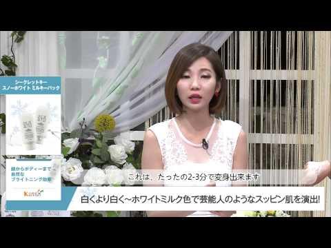 シークレットキー [韓国コスメ Secret Key] スノーホワイト ミルキーパック