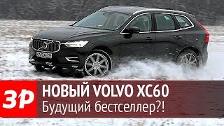 2018 Volvo XC60 - первый тест-драйв