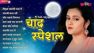 Chand Special Song | Kartik Purnima Nonstop Superhit | Rajasthani Songs | Veena Music