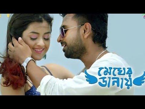 Download Recitation & Lyrics of Megher Danay(মেঘের ডানায়) song| Imran & Madhubanti | Bangla new song 2018 HD Mp4 3GP Video and MP3