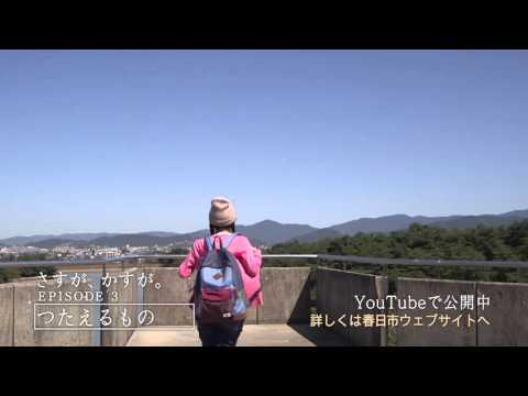 春日市PR映像「さすが、かすが。」30秒ver.