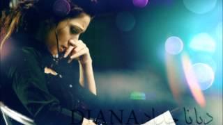 اغاني حصرية خليني ساكته ديانا حداد Diana Haddad تحميل MP3