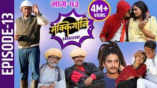 Sakkigoni | Comedy Serial | Episode-13 | Sitaram Kattel (Dhurmus) , Arjun, Kumar, Sagar, Hari