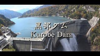 黒部ダム/日本旅行・富山県KurobeDam-JapanTravel・Toyama2015.10.5