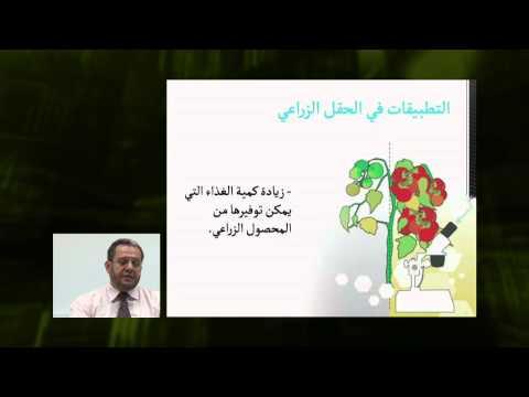 الأحياء - الصف الثانى عشر - الدرس رقم (30) هندسة الجينات 2