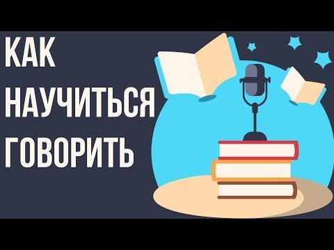 Какие книги читать чтобы красиво говорить. Как развить речь и научиться говорить красиво. (видео)