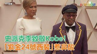 致敬Kobe!他穿「紫金24號西裝」惹鼻酸