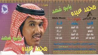 اغاني طرب MP3 محمد عبده - جرح العيون - شعبيات 10 - CD original تحميل MP3