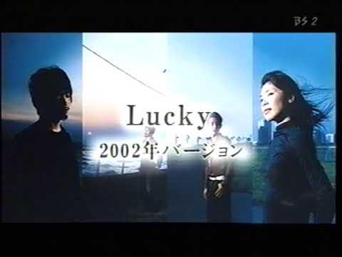 SUPERCAR - Lucky Ver.2002